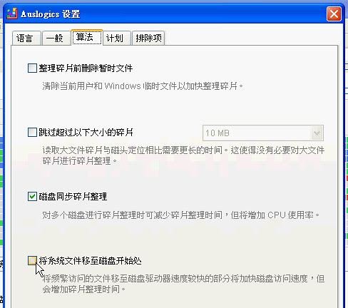 auslogics disk defrag -05