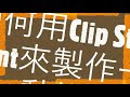 用Clip Studio Paint來製作一個 line 的動態貼圖 - by Keeper's Review