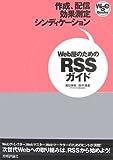 Web屋のためのRSSガイド (WSEBooks)