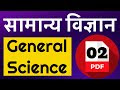 General Science MCQ Class - 02 | NEET, NTPC, Railway, SSC Previous Year ...