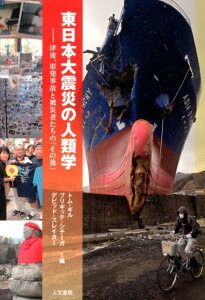 東日本大震災の人類学