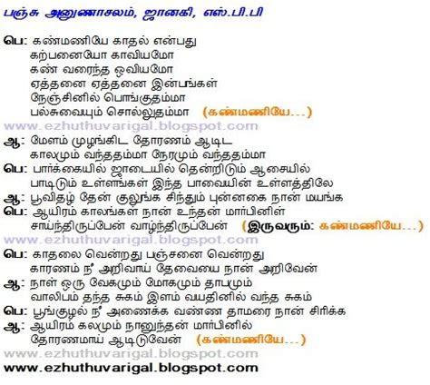 tamil ezhuthu varigal