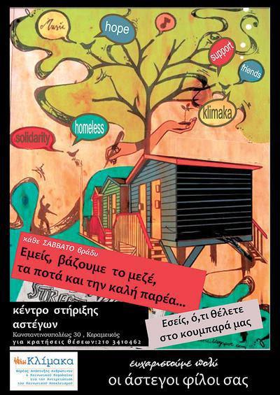 Η αφίσα που διαφημίζει το ουζερί των αστέγων.