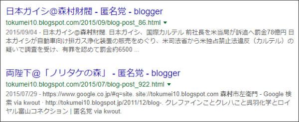 https://www.google.co.jp/#q=site://tokumei10.blogspot.com+%E6%A3%AE%E6%9D%91
