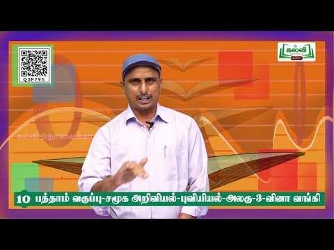 10th Social Science புவியியல் இந்தியா - வேளாண்மை  இயல் 7 பகுதி 5  Q&A Kalvi TV