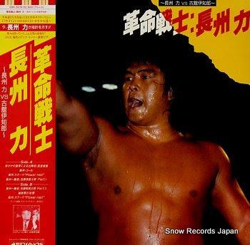 FURUTACHI ICHIRO kakumeisenshi riki chousyu vs ichiro furutachi