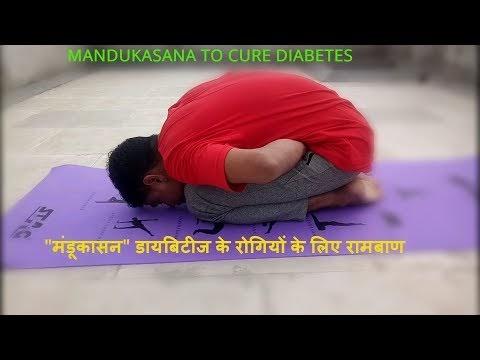 Mandukasana to cure diabetes मंडूकासन - डायबिटीज में उपयोगी योगासन