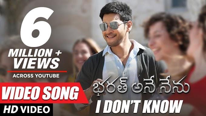 I Don't Know Song Lyrics in Telugu | Bharat Ane Nenu | Mahesh Babu, Koratala Siva