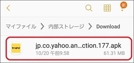 a00034_ヤフオクアプリ_07