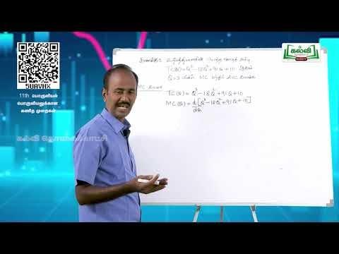 11th  Economics பொருளியியலுக்கான கணித முறைகள்  அலகு 12  பகுதி 2 Kalvi TV