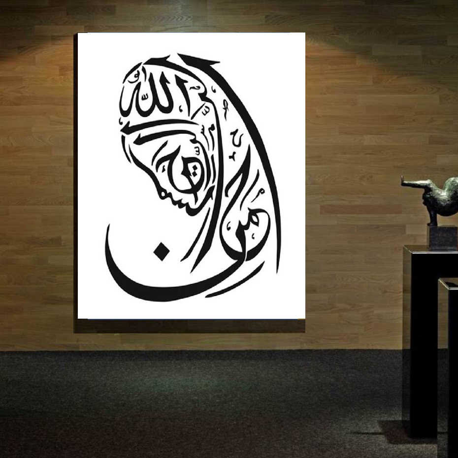 Modern Black And White Islamic Wall Art Pictures Muslim