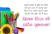 Teachers Day Images wallpaper photos for Whatsapp & Facebook in Hindi