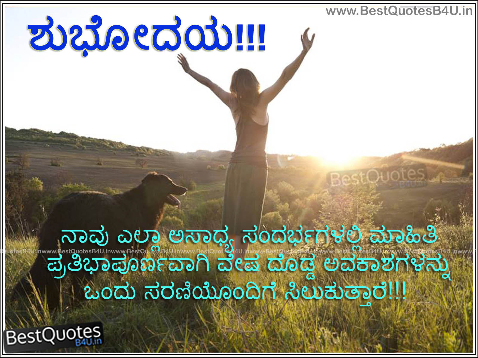 Good Morning Quotes In Kannada The Emoji