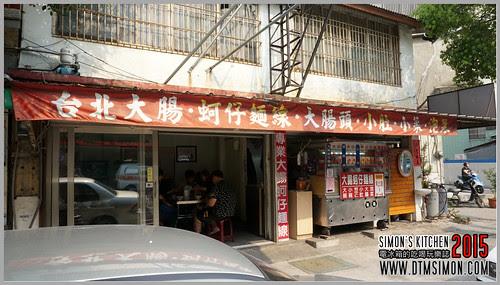 台北大腸蚵仔麵線02.jpg
