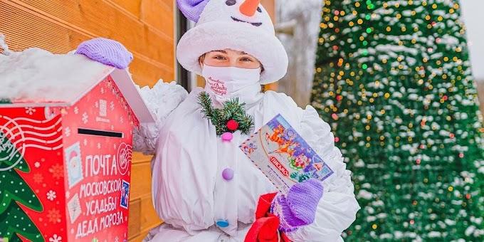 Почта Деда Мороза в Москве приняла более 45 тысяч посланий