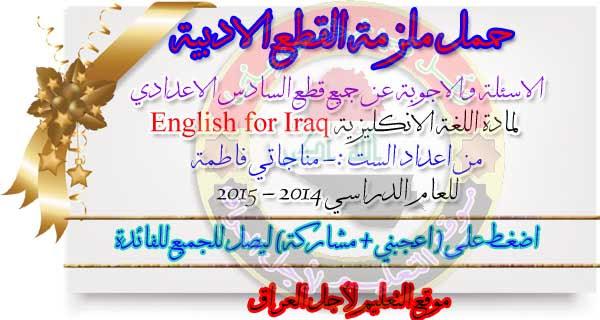 حمل ملزمة القطع الادبية للسادس الاعدادي English for Iraq 2015