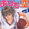 Ahiru No Sora Basketball Komik