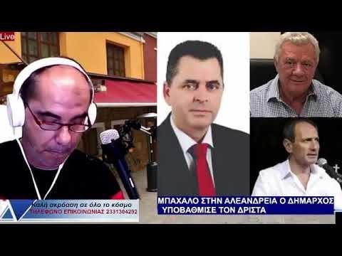 ΒΙΝΤΕΟ-Ακούστε το σχόλιο μας για την παρέλαση στην Αλεξάνδρεια-Θα παραιτηθεί ο Δριστάς μετά το άδειασμα του δημάρχου;