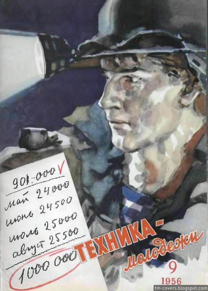Техника — молодёжи, обложка, 1956 год №9