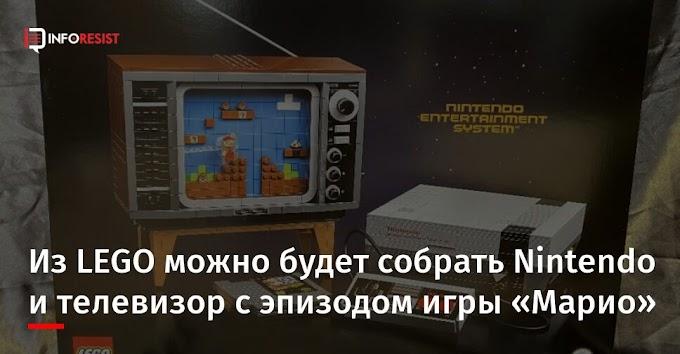 Из LEGO можно будет собрать Nintendo и телевизор с эпизодом игры «Марио»