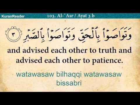 Sekenke Web: Quran: 103  Surah Al-Asr