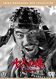 七人の侍(2枚組)<普及版> [DVD]