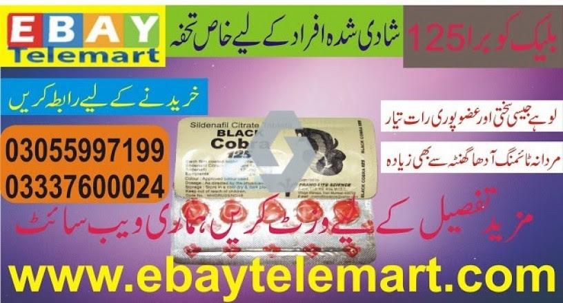 Cobra Tablets Side Effects In Urdu