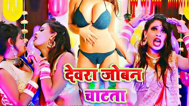 Devar Samaan Chatata - Riya Raj Lyrics