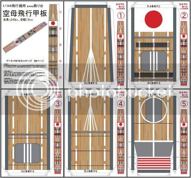 photo flight.deck.papercraft.via.papermau.003_zpstmavdqum.jpg