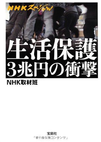 NHKスペシャル 生活保護3兆円の衝撃 (宝島SUGOI文庫)