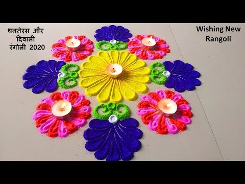 Woh! Amazing Beautiful Happy Diwali & Dhanteras Rangoli Designs 2020/इतन...