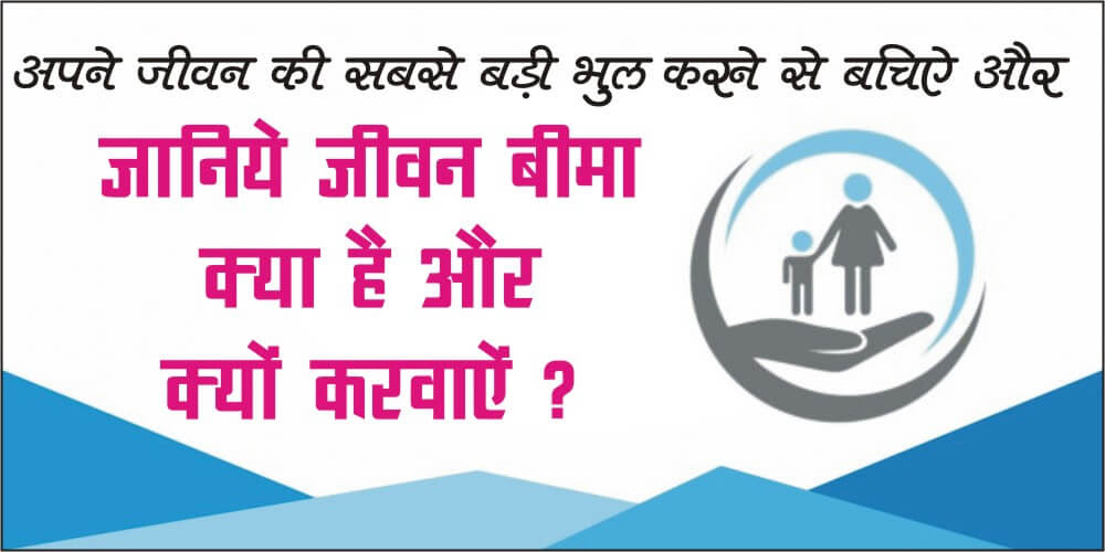 Importance of Life Insurance in Hindi [ जीवन बीमा क्या है ...