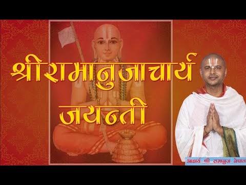 Ramanujacharya Jayanti Spaicel । रामानुजाचार्य  जयन्ती
