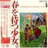 NATARSHER SEVEN, THE - haru wo matsu shojyo / original song hen