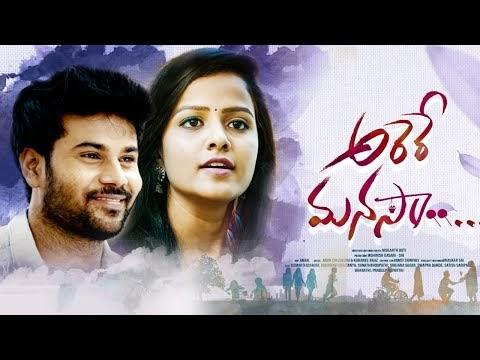 Arere Manasa Telugu Web Series Trailer