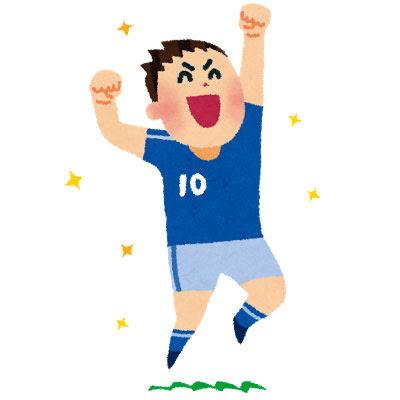 無料素材 ゴールを決めて喜んでいるサッカー選手を描いた可愛いイラスト