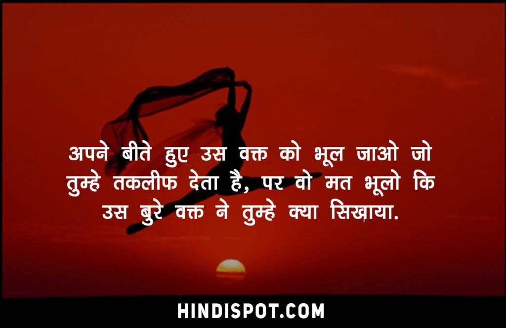 Best Motivational Quotes In Hindi With Pictures And Images