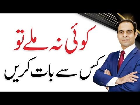Looking for Someone Trustworthy to Share Your Feelings? Qasim Ali Shah Talk with UET Students