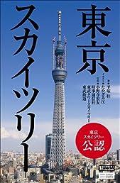 【東京スカイツリー公認】東京スカイツリー (サイエンス・アイ ピクチャー・ブック)