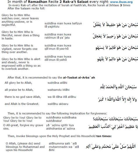 ramadan night dua duasorg