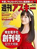 週刊アスキー No.1031 (2015年6月2日発行)週刊アスキー [雑誌]