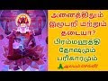 பிரம்மஹத்தி தோஷ பரிகாரங்கள்