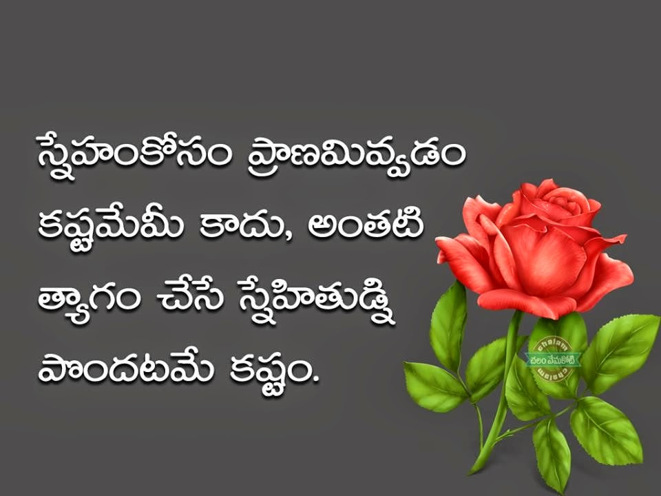 Friendship Day Quotes Messages Sms In Telugu Lovely Telugu