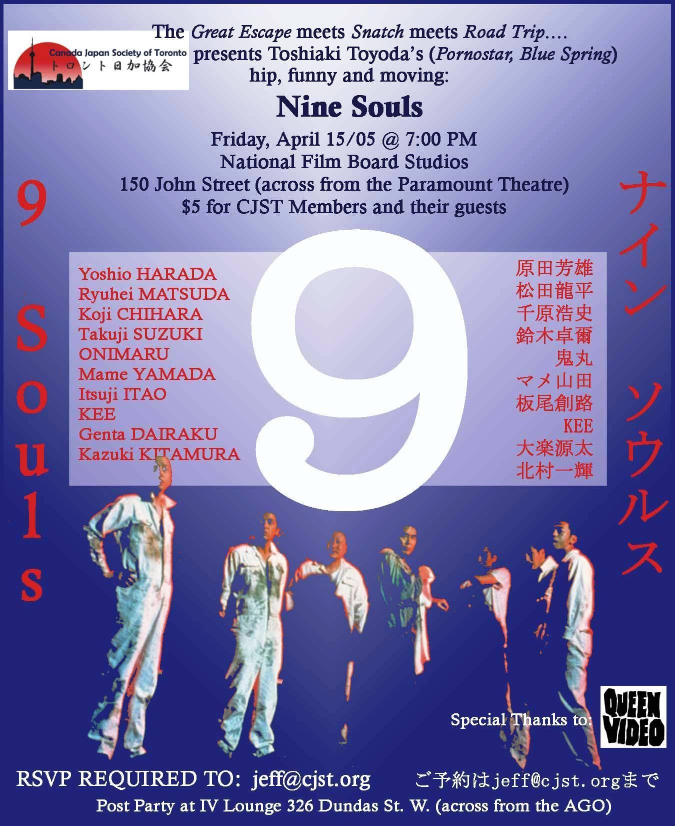 9 souls a