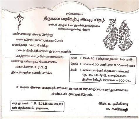 Wedding Invitation Wordings For Friends In Tamil ? Plus