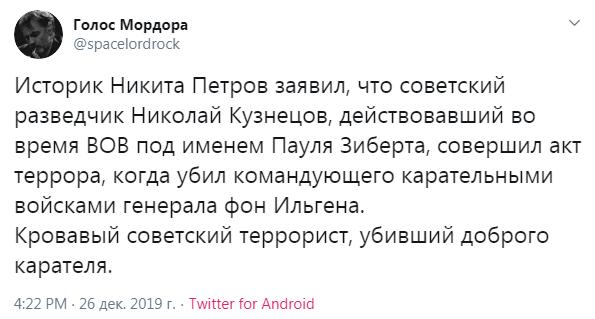 Российский псевдоисторик перевернул историю Великой Отечественной с ног на голову