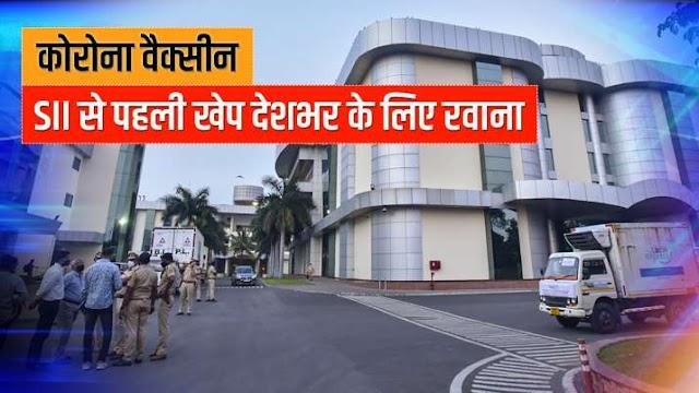 दिल्ली, चंडीगढ़, लखनऊ और पटना सहित 13 शहरों के लिए निकली कोरोना वैक्सीन की पहली खेप, पुणे से रवाना