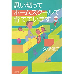 Homeschool Networks In Japan English Japanese Education In Japan Community Blog