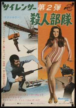 Murderers' Row Japanese movie poster (1966)
