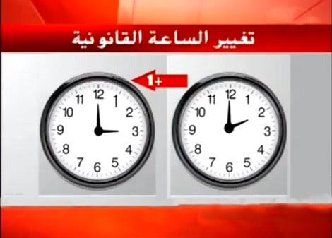 زيادة 60 دقيقة بالمغرب 2017 - إضافة ساعة إلى التوقيت المغربي